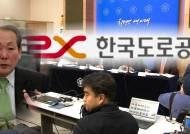 중점관리 대상 기관 32곳 중 '낙하산 인사 논란' 9곳