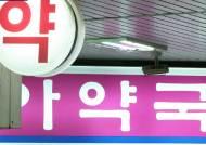 '법인형 약국' 12년 만에 허용…시민 환영·동네약국 반발