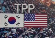 """미국 """"한국, TPP 앞서 FTA부터"""" 통상압력 본격화 되나"""