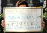 """'안녕들하십니까' 대자보 열풍…""""C학점"""" vs """"아픔 깨달아"""""""