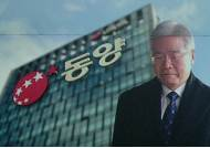동양 현재현 회장 16시간 조사 뒤 귀가…17일 재소환