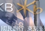 """KB 도쿄지점 직원 숨져…""""불법대출 사건과 관련 가능성"""""""
