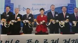 """1년 만에 전경련 찾은 박 대통령…""""적극 뒷받침할 것"""""""