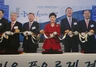 """전경련 간 박 대통령 """"투자·일자리 가장 중요"""""""
