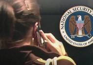 """미국 법원 """"NSA의 통화정보 수집, 헌법에 위배된다"""""""