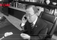 반기문 총장, 미 NSA 도청 비꼰 유머 동영상