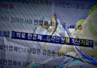 """""""맹장수술비가 900만원으로""""…의료민영화 괴담 확산"""