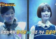 [히든싱어2] 김윤아 우승…장서윤은 '최다 득표 준우승' 기록