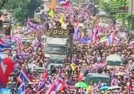 """태국 제1야당 """"조기총선 보이콧""""…시위 재점화 조짐"""
