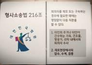 정당한 법집행? 무리한 진압? 체포영장 집행 위법성 논란