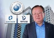 금융당국, 대우건설 분식 조사…MB맨 강만수 정조준?