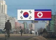 남북 1인당 총소득 격차 19배…기대수명도 8년 차이
