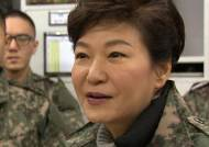 박 대통령, 최전방 초소 방문…강력한 안보태세 주문