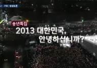 [밤샘토론] 송년특집 '2013 대한민국, 안녕하십니까?'
