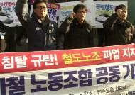 """지하철 노조, 열차 증편운행 거부 """"준법 투쟁으로 연대"""""""