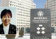 신임 문화재청장에 나선화 전 문화재위원회 위원 내정