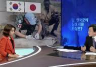일본, 한빛부대 실탄 1만 발 지원…그 배경과 파장은?