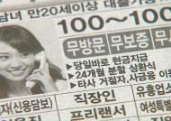대부업체 이자 상한, 34.9%로 인하…위반업체 명단 공개