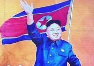 스페인서 '북한 관광 상품' 출시…광고 모델은 김정은