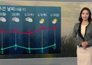 [날씨] 매서운 추위 계속…중부 산발적 눈