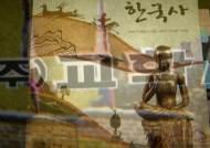 한국사 교과서 채택 완료…교학사 선택은 10곳 미만