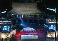 2013년 마지막 밤, 서울시내 도로 통제·대중교통 정보