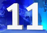 [오늘의 숫자] '역대 최장기' 철도 파업 종결지은 '11'