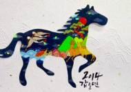 [오늘의 이것] 새해는 '청마'의 해…말띠 해 속설은?