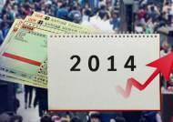 도시가스요금 5.8% 인상…새해 공공요금 줄줄이 오를 듯