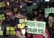 세밑에도 거리로 나온 시민단체…'둘로 갈라진 집회'