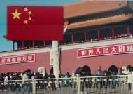 """새해를 맞는 중국인들의 소망은? """"내 집 갖고 싶다"""""""
