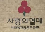 작년에 이어 또 이름 없는 억대 기부…남몰래 선행 '훈훈'