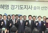 지방선거 D-153…원혜영 의원, 경기도지사 출마 선언