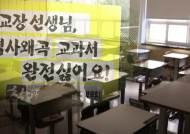 전주 상산고 총동창회, 교학사 교과서 선정 반대나서