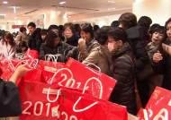 경제 청신호? 일본 복주머니 쟁탈전…2억짜리도 동나