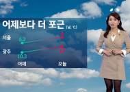 [날씨] 포근한 하루…미세먼지 농도 '약간 나쁨'