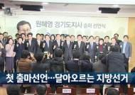 원혜영, 경기도지사 출사표…2014 지방선거 스타트