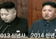 [주목! 이 사람] 김정은 육성 신년사, 작년과 비교해보니…