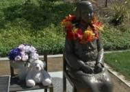 백악관에 철거 청원, 10만명 서명 …위안부 소녀상 '눈물'