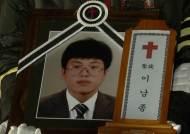 시국 비판 '서울역 분신' 이남종 씨, 민주 묘역서 영면