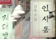 인사동 화장품점·빵집 입점 금지…전통문화 육성 강화
