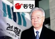 현재현 동양 회장 영장 청구…상반기 투자피해 배상 결정