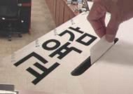 '로또 선거' 오명 교육감 직선제…폐지 vs 보완 공방