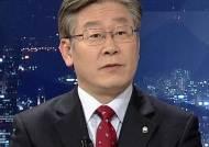 """[인터뷰] 이재명 """"국정원 사찰, 치밀하게 준비된 듯"""""""