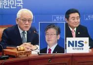 """민주당, '이재명 정치 사찰' 의혹에 """"절대 묵과 못해"""""""