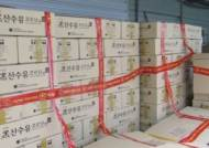 혼수상태·사지마비·호흡곤란 유발한 저질 흑산수유 제조·판매 일당 검거