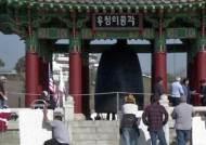 """애물단지 됐던 '우정의 종각' 복구…LA시장 """"관리 약속"""""""