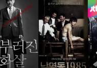 '변호인' '부러진 화살'…실화 다룬 영화, 흥행 비결은?