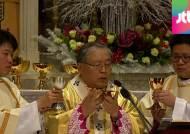가톨릭 집안서 추기경되기까지…염수정 대주교는 누구?
