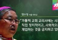 [오늘의 인물] 한국 세 번째 추기경 '염수정 대주교'